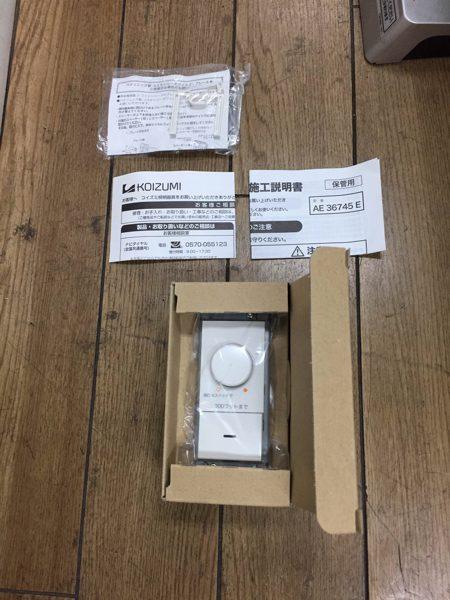 未使用 コイズミ LED用調光器 AE36745 ダウンライト 450x600