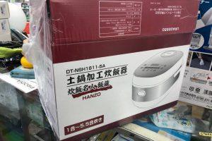 買取価格3,000円(税込み)