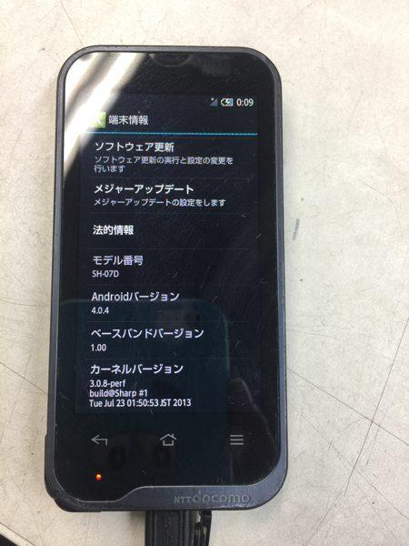 SHARP AQUOSフォン 防水 SH07D 450x600