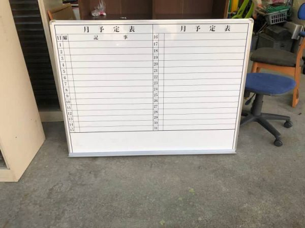 月予定表 ホワイトボード 120X90 600x450