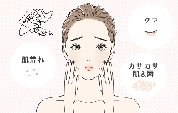 肌トラブル画像2