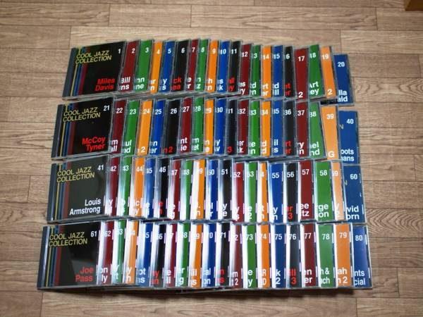 ディアゴスティーニ クールジャズコレクション全80巻