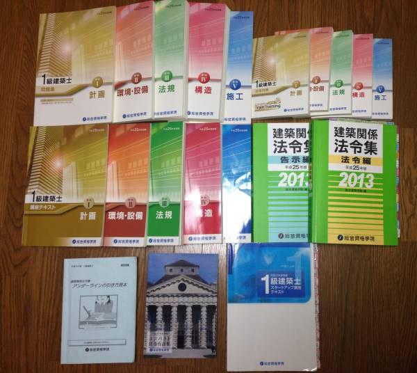 1級建築士 H25総合資格学院 教材一式20冊