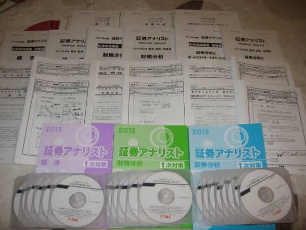 証券アナリスト1次対策  TAC通信教材一式 DVD 未使用品