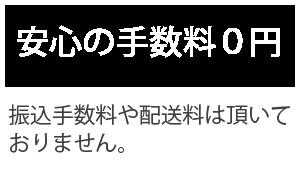 安心の手数料0円 振込手数料や配送料は頂いておりません。