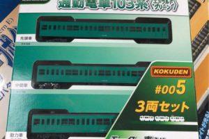 KATO Nゲージ 通勤電車103系 エメラルドグリーン 10-039○