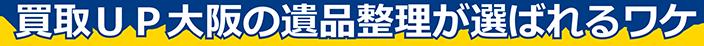 買取UP大阪の遺品整理が選ばれるワケ