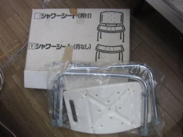 メディケア製 シャワーイス 背なし 介護椅子