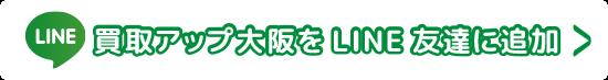 LINE 買取アップ大阪をLINE友達に追加