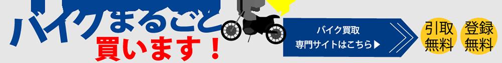バイク買取サイト
