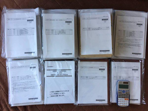 土地家屋調査 LEC レック 新品 免除資格者Aコース 通信 DVD版