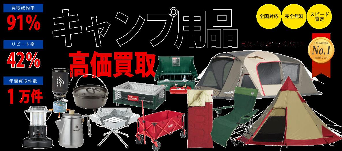 キャンプ・アウトドア用品買取