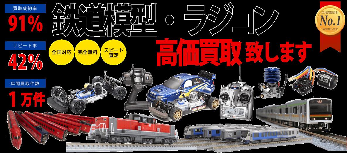 鉄道模型・ラジコン買取