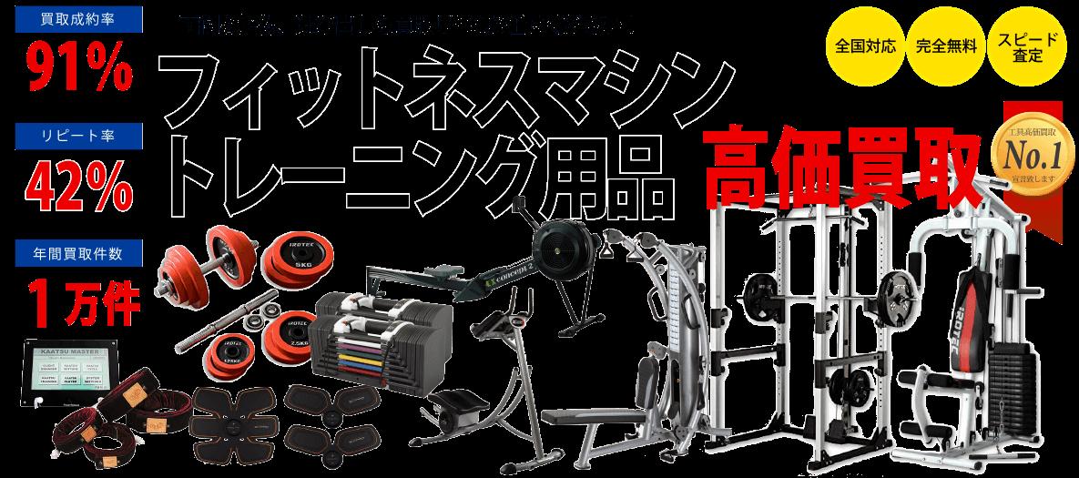 フィットネス・トレーニング用品買取