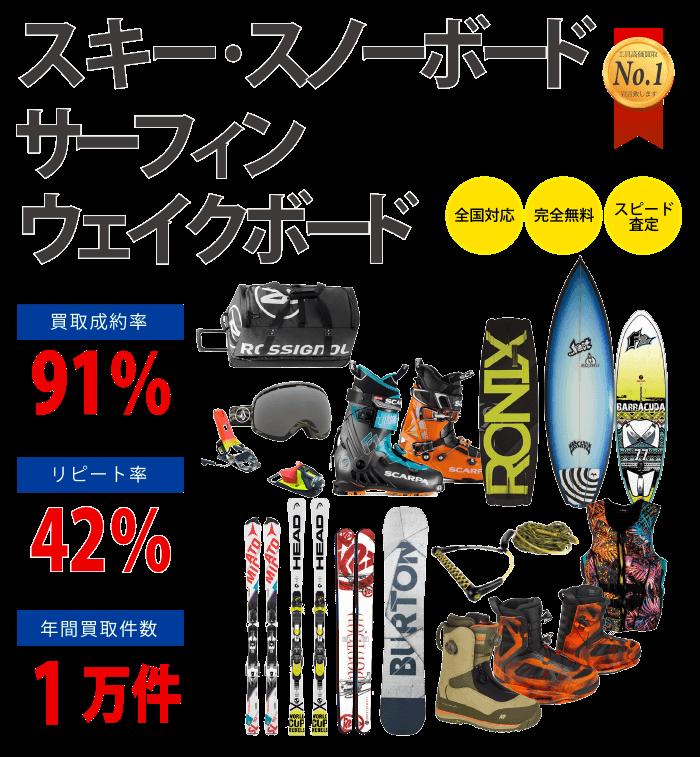 スキー・スノーボード・サーフイン・ウエイクボード買取