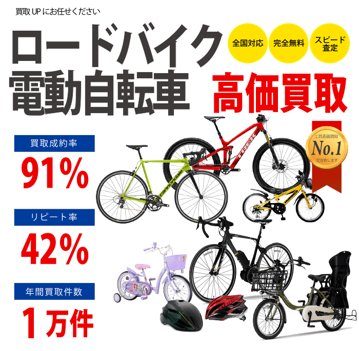 自転車・ロードバイク買取