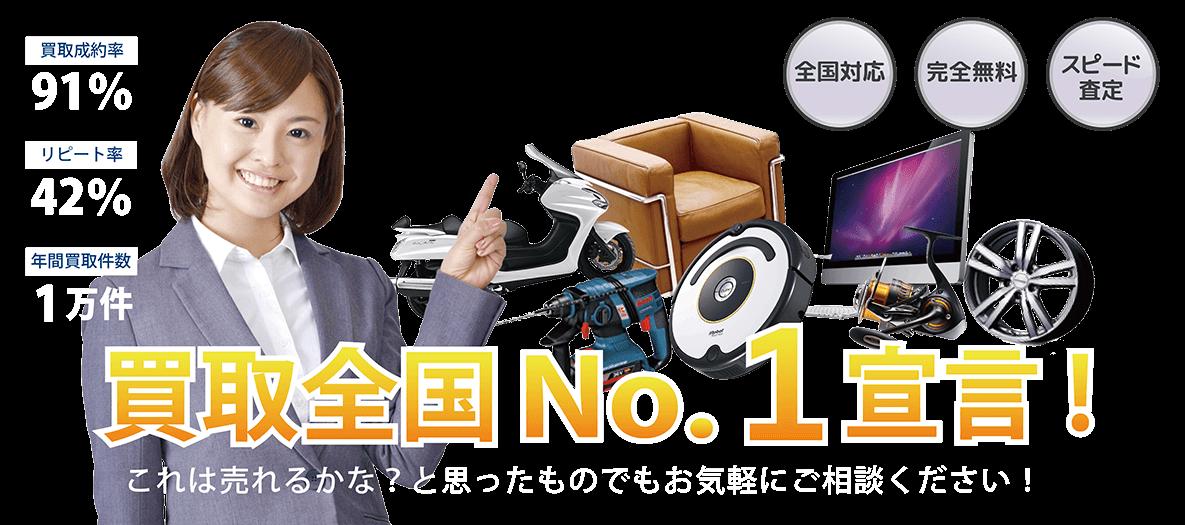 買取全国NO.1宣言!