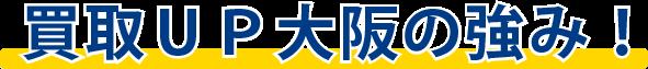 買取UP大阪の強み!